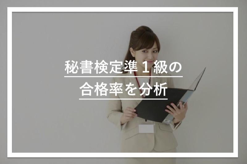 秘書検定準1級の難易度