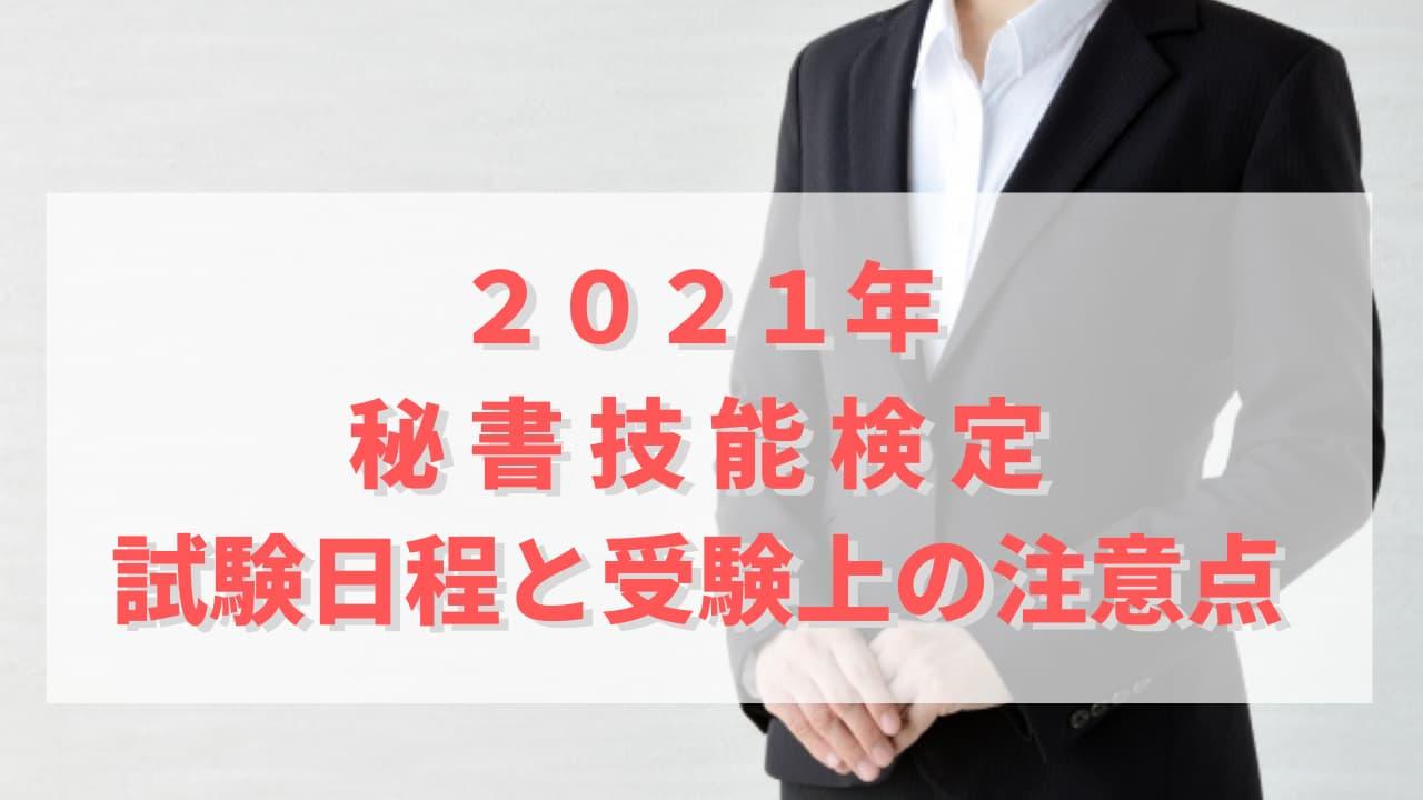 2021秘書検定日程と受験上の注意点